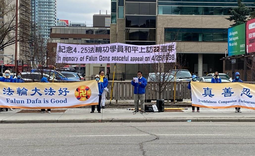 2021年4月23日,加拿大卡爾加里部份法輪功學員在中領館前集會,紀念四.二五和平上訪22周年。(姚海倫/大紀元)