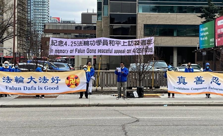 加拿大卡爾加里紀念4‧25和平上訪22周年集會