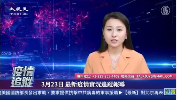 【直播】3.23中共肺炎追蹤:美國確診超3萬