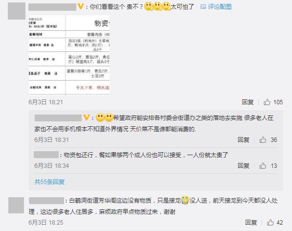 廣州被封閉管理的居民反饋,物資短缺,物價大漲。(微博截圖)