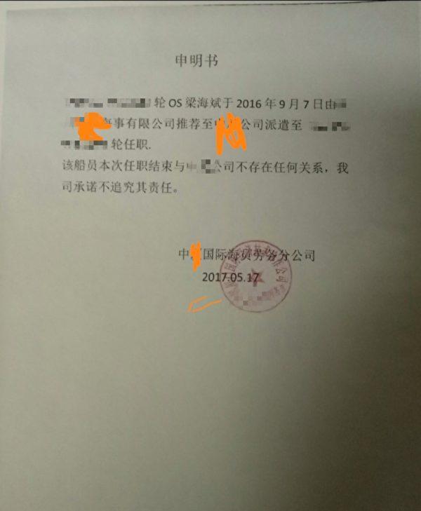 梁海斌在巴西向ITF投訴後,成功拿回了自己的工資。圖為當時公司的回應。(受訪者提供)