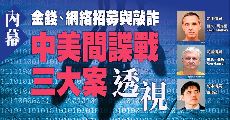 【內幕】諜戰升級 中美間諜戰三大案透視