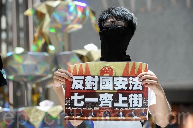 香港居民上街反對港版國安法。(宋碧龍/大紀元)