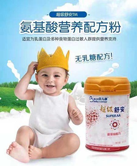 青島金大洋乳業公司的虛假廣告誤導消費者,將固體飲料冒充特醫奶粉售賣。(受訪者提供)