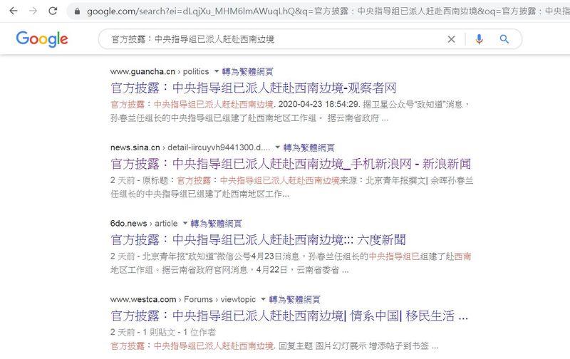 日前,陸媒披露了中共中央指導組已派人趕赴西南邊境,嚴防疫情失控。(網絡截圖)