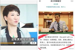 劉欣回應國籍說法遭打臉 CGTN主編洩密