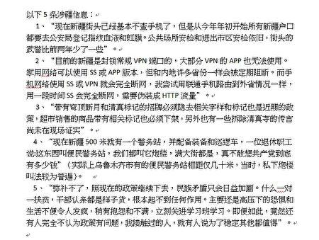 李霖在推特發的5條涉疆信息被以煽動顛覆國家政權罪判4年刑期。(網絡截圖)