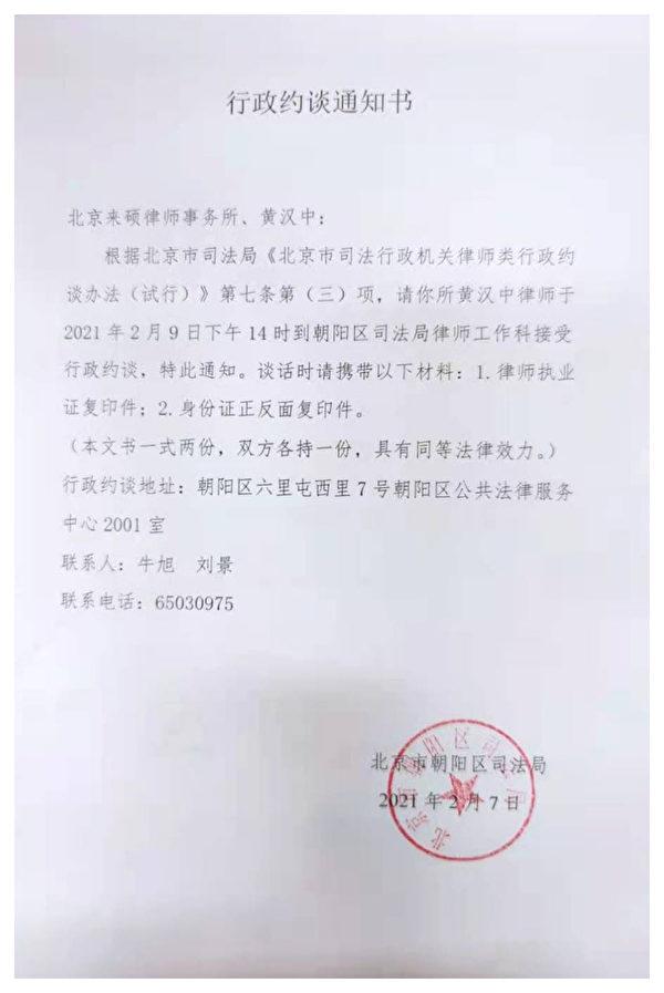 北京黃漢中律師被約談,近期曾代理牛騰宇案。(知情人提供)