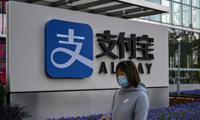 2020年11月4日,中國數碼支付公司支付寶的標識出現在其母公司螞蟻集團位於上海的辦公大樓外。(Hector Retamal/AFP via Getty Images)