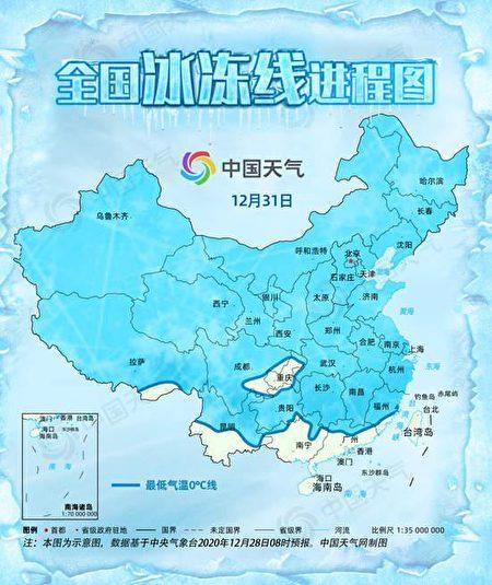跨年「霸王級」寒潮來襲,預計2020年12月31日,超八成國土或將被「冰凍」。(天氣網)