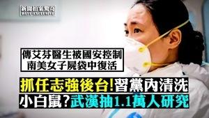 【拍案驚奇】北京開打反習勢力?美媒獲瞞報鐵證