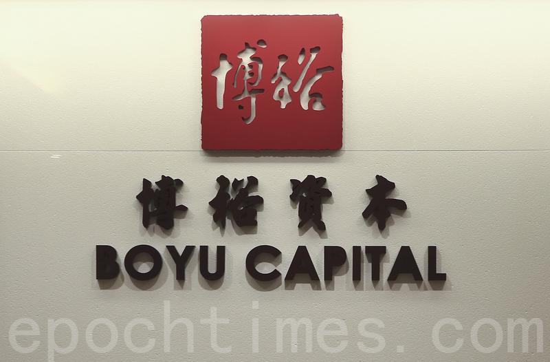 圖為博裕資本位於香港和記大廈15樓的辦公室。(余鋼/大紀元)