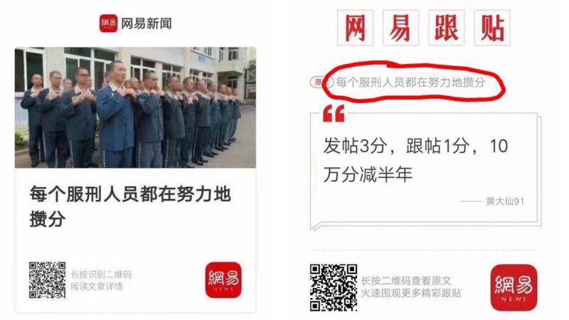 中共獎勵囚犯網軍辦法曝光 陸媒急刪文