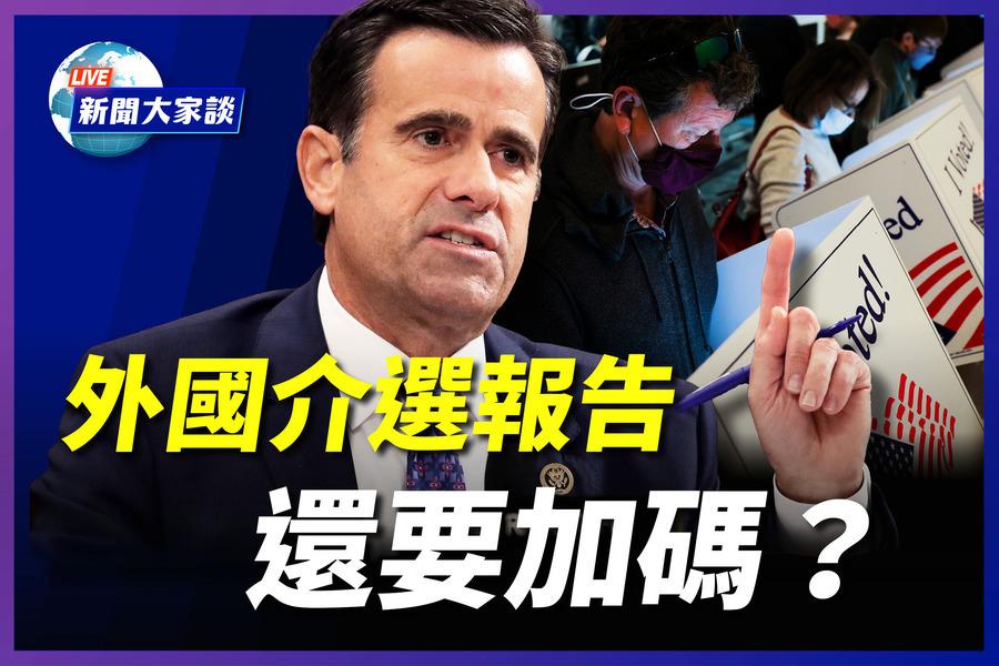 【新聞大家談】外國介選報告 還要加碼?