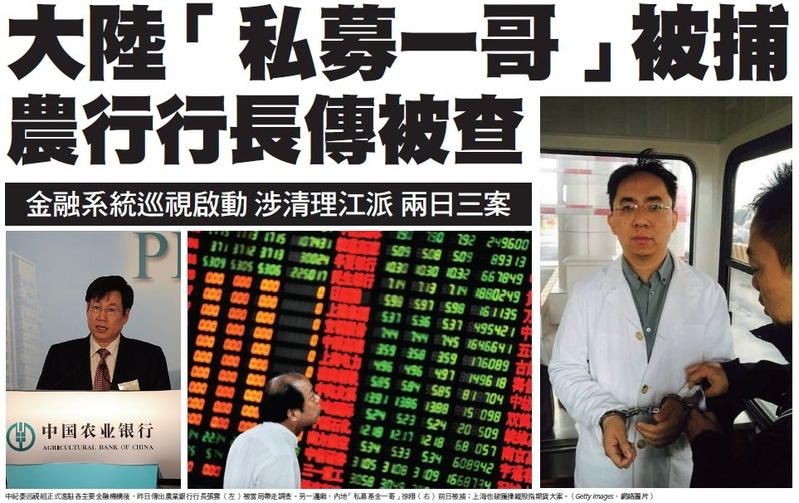 徐翔因涉2015年大陸股災而被中共當局判刑五年六個月。(大紀元合成圖)