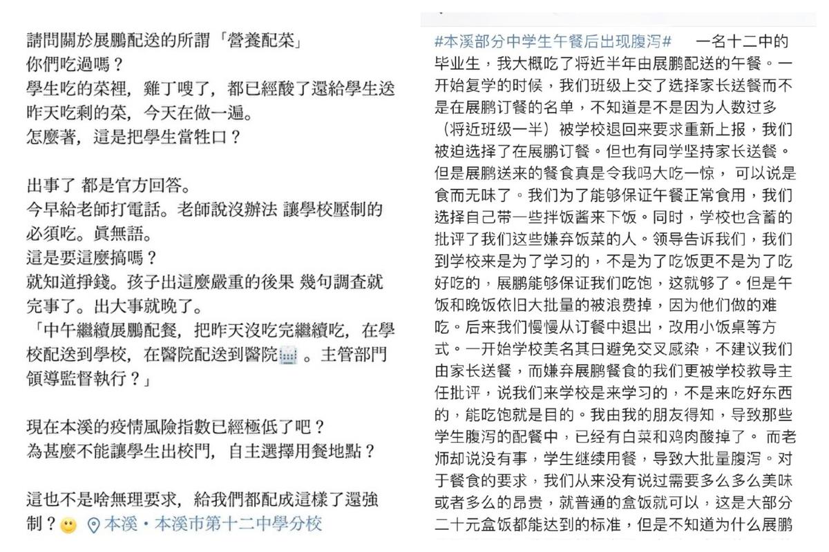 遼寧本溪千餘師生食物中毒事件中,爆料學生被要求刪除的帖文。(受訪者提供)