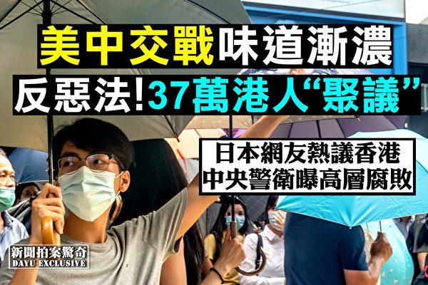 37萬港人反惡法,日本網友熱議。(新唐人合成)