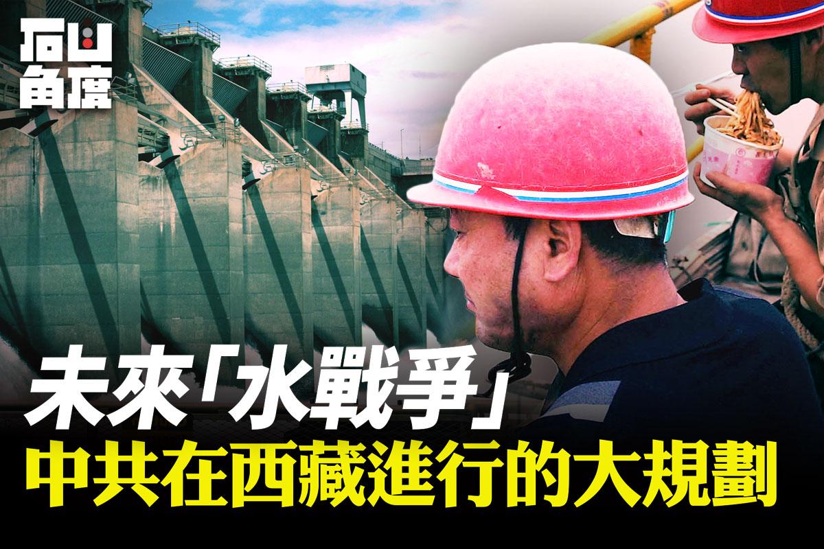 【有冇搞錯】雅魯藏布江墨脫大水壩,也許將永遠改變當地的人文、地理和自然環境,但也可能引發大規模的戰爭。(大紀元香港新聞中心)