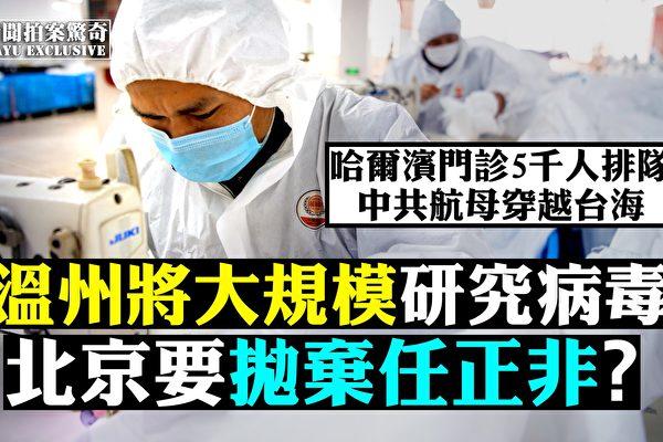 當武漢的病毒所還在爭議聲中的同時,浙江的溫州醫科大學「病毒研究院」,在4月12日掛牌成立。(新唐人合成)