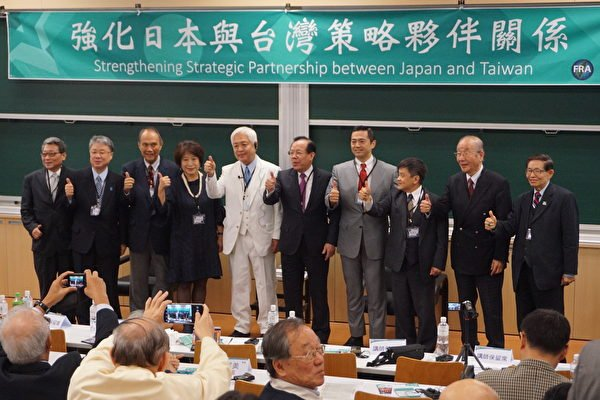 福和會結合日本保守派聯盟(JCU),在12月14日舉辦「強化日本與台灣策略夥伴關係」國際論壇。邀集台日重量級學者專家與政界人士與談。(李怡欣/大紀元)