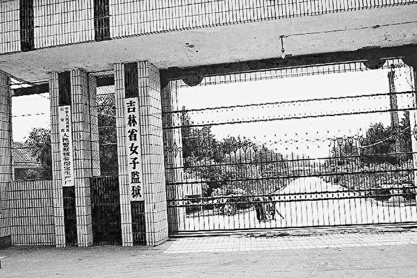 冤獄3年後 法輪功學員鄭洪琴再被枉判六年半