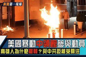 【新聞第一現場】美暴徒講中文 中領館或參與