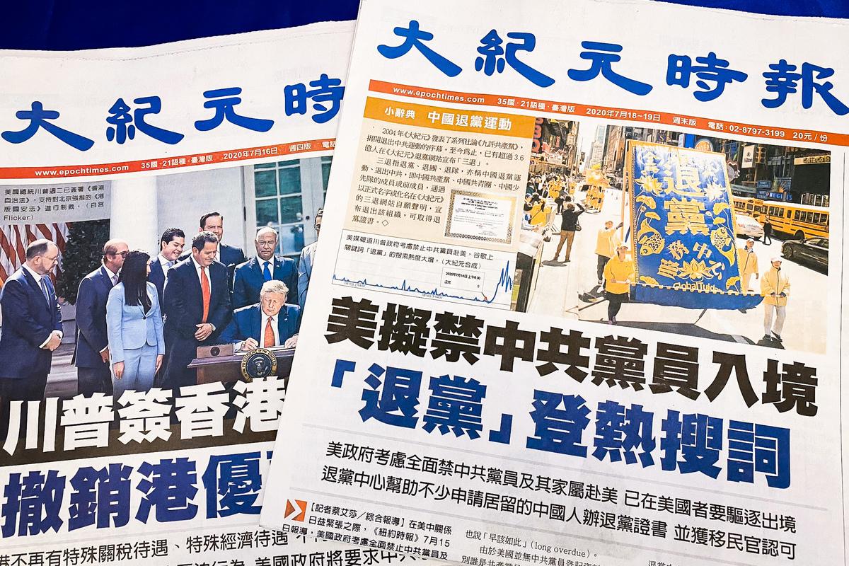 圖為《大紀元時報》台灣版。(林紫馨/大紀元)