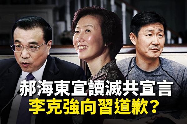 前中國著名足球運動員郝海東6月3日下午,通過影片,公開宣佈建立新中國聯邦,號召人們推翻中共政權。(大紀元合成)