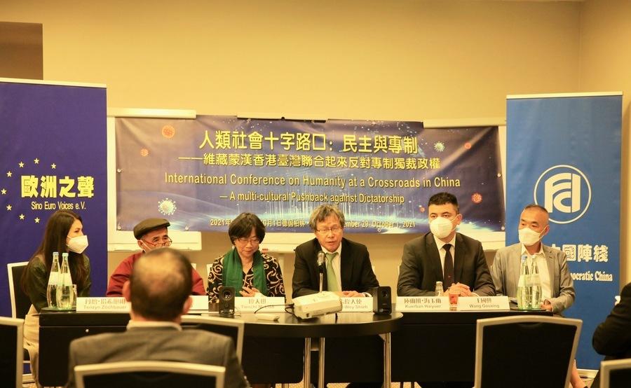 「十一」前夕 柏林開反中共獨裁國際研討會
