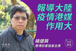 【珍言真語】楊健興:警惕中共輿論戰誤導