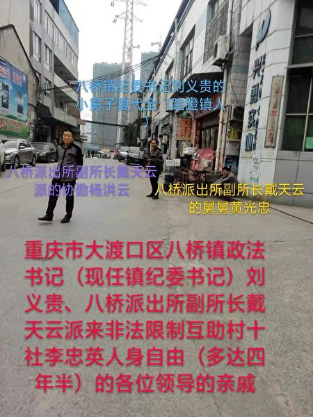 大渡口區八橋鎮政法委書記劉義貴僱用社會閒雜人員監控李忠英。(受訪者提供)