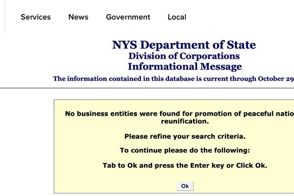 紐約州政府網站,紐約州從來就沒有註冊為「和平統一促進會」的機構存在。(州政府網站截圖)