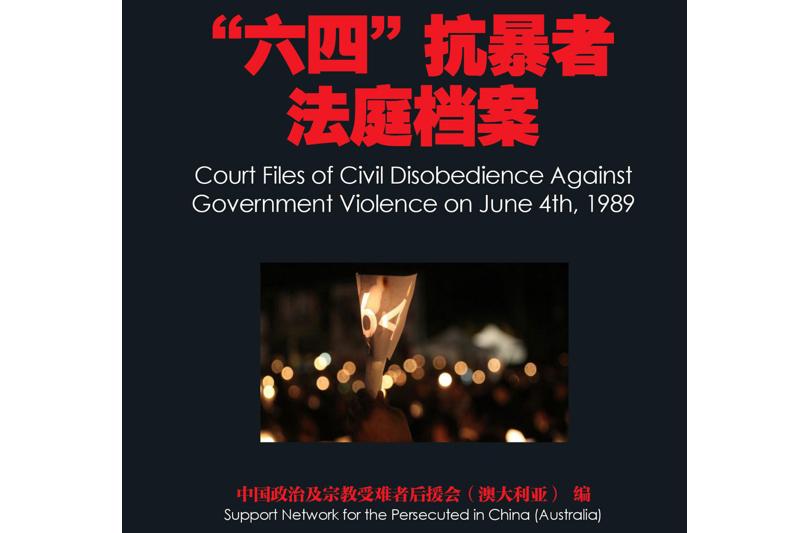 《「六四」抗暴者法庭檔案》2019年5月出版,集結108位六四抗暴者資料。(孫立勇提供)