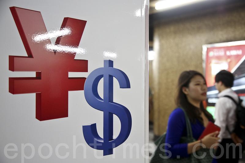 大陸外匯佔款連續下降七個月,引發外資撤資猜測。(余鋼/大紀元)