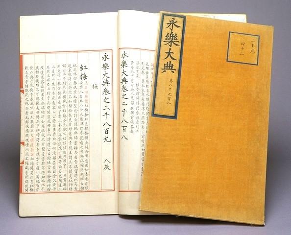 明・永樂大典(圖片提供/故宮博物院)