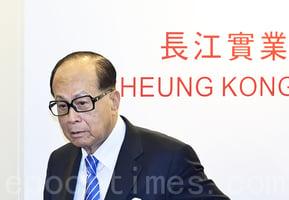 前國企高層欠債11億 李嘉誠基金申請其破產