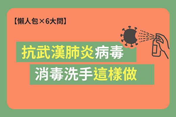 抗中共肺炎病毒(新型冠狀病毒),怎樣消毒洗手才正確?(大紀元製圖)