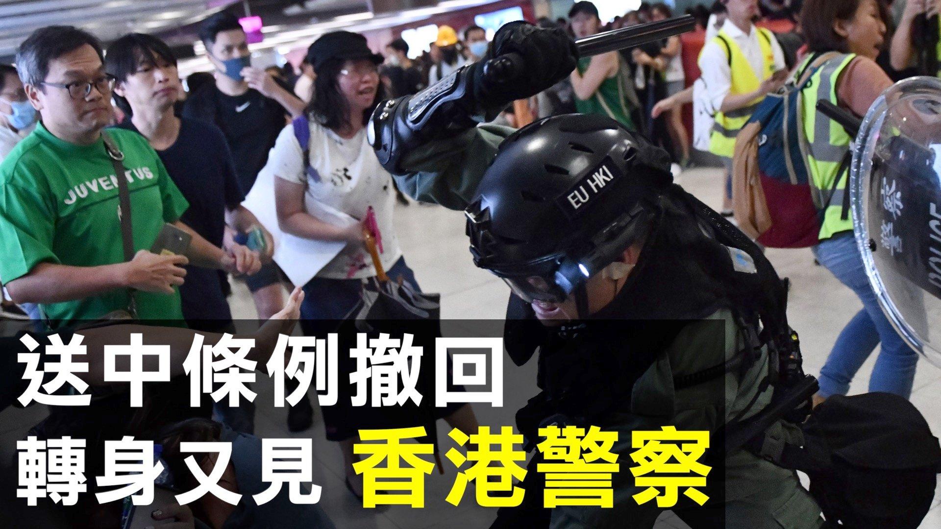 在反送中滿三個月之際,也正值林鄭撤回送中條例後,香港市民對於反對警察暴力的呼聲越來越高,《新聞拍案驚奇》對香港警察暴力做一個專門的報道。(大紀元合成圖)