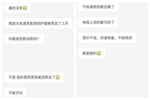 中共自曝稿城醫護感染 網友求防護服被禁言