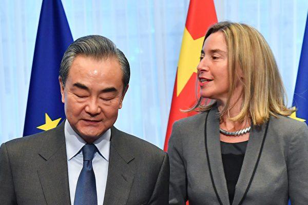 習近平到訪歐洲之前,歐盟3月12日發表措辭嚴厲的《歐中戰略前景》報告,表明其對華立場的轉變。圖為王毅週一(18日)在布魯塞爾與歐盟外交和安全政策高級代表茉格里尼會面。(EMMANUEL DUNAND/AFP/Getty Images)