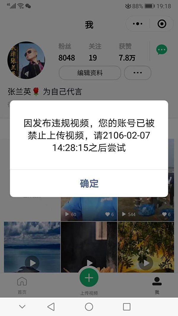 張蘭英的微博被清空。(知情人提供)