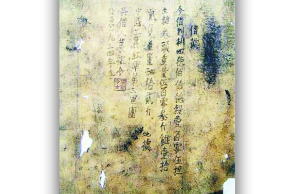湖南汝城縣檔案館有一張邊緣部份幾乎被蛀蟲蝕掉的借據複製品。(網絡擷圖)