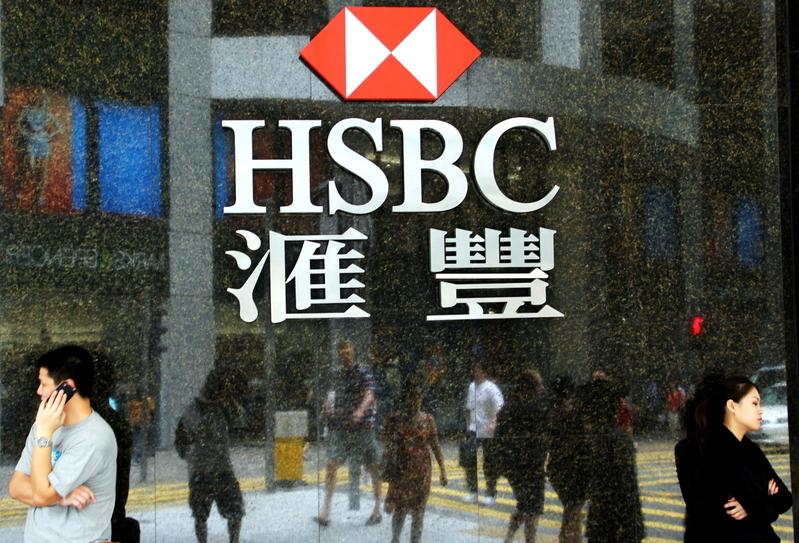 圖為滙豐銀行(HSBC)香港分行。(LAURENT FIEVET/AFP/Getty Images)