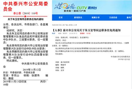 2021年3月26日,朱玉宏自殺前幾天,泰州廣播電視台登出泰興公安局在2019年11月12日對朱玉宏的任免通知。(網絡截圖,大紀元合成)