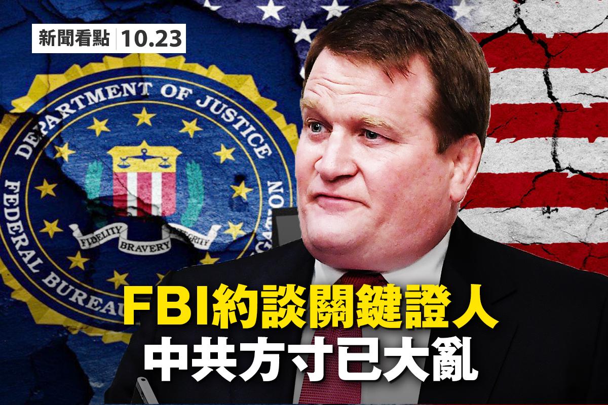 FBI約談關鍵證人,中共方寸亂?(大紀元合成)