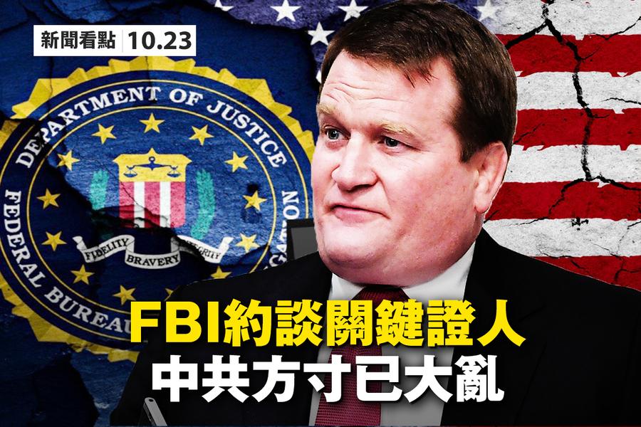 【新聞看點】FBI約談關鍵證人 中共方寸亂?