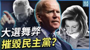 【遠見快評】大選舞弊 民主黨在豪賭?