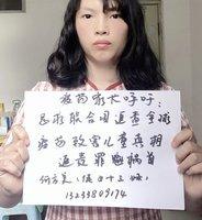 假疫苗受害兒童家長在京向兩會發公開信