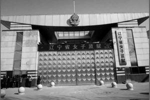 遼寧女監八監區酷刑折磨人的手段