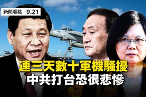 【新聞看點】中共威脅台灣洩困境 打台恐很慘
